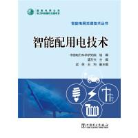 智能电网关键技术丛书 智能配用电技术 60