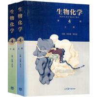 生物化学 第4版 上册+下册两本 朱圣庚 徐长法 考研用书