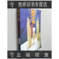 【二手正版85新包邮】星光大道 女主持的故事 邹当荣著 海南出版社