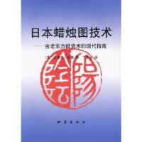 现货 日本蜡烛图技术(古老东方投资术的现代指南)