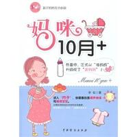 【RT1】《妈咪十月+》 李珏 中国戏剧出版社 9787104032984