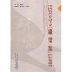 "【RT3】中国特色社会主义""道路 理论 制度""的创新研究 杨俊一 安徽人民出版社 9787212069674"