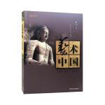 艺术中国(雕塑卷)