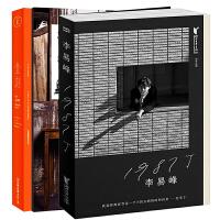 壹刻李易峰的时光+1987了正式纪念版本自传图文写真 娱乐偶像明星写真书 名人成长历程书籍 青春成功励志随笔纪实畅销书籍