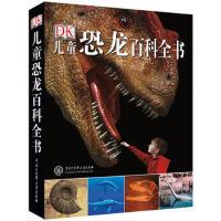・・・DK儿童恐龙百科全书 带孩子踏入时光隧道,回到无比神秘的史前时代,开始一段了解古生物与恐龙的惊叹之旅!(百科出品