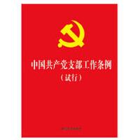 2018年新版中国共产党支部工作条例(试行) 64开 单行本红皮 新闻联播推荐 欢迎团购010-87805657