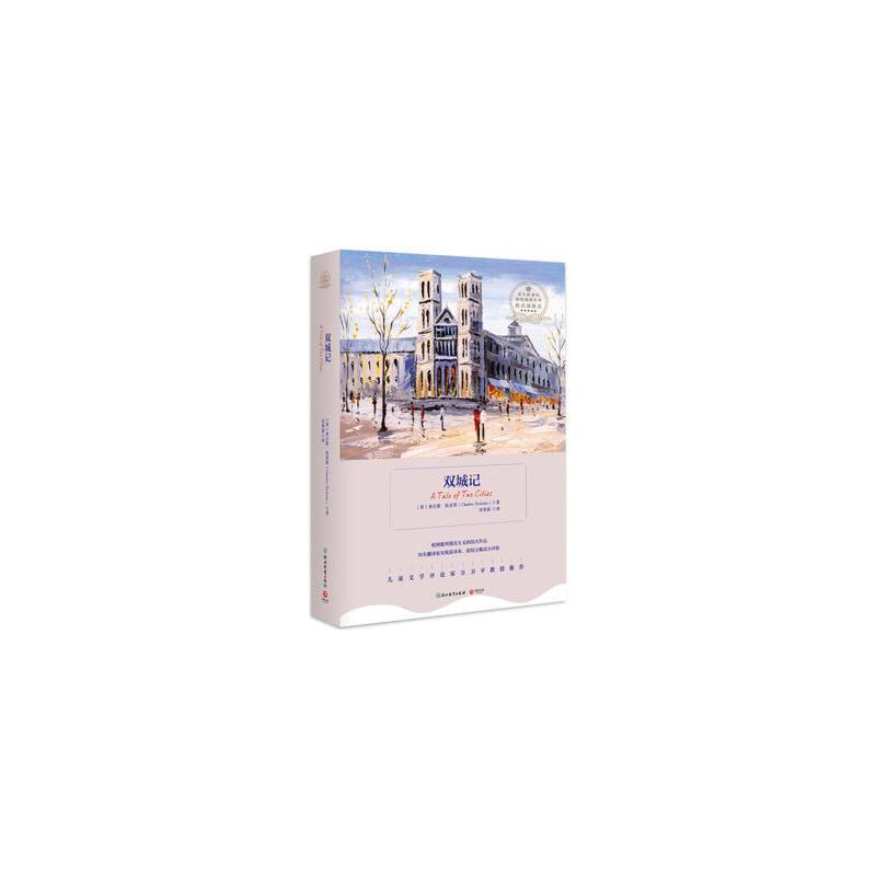 双城记*9787553665870 (英)查尔斯·狄更斯(Charles Dickens),博集 全新正版图书