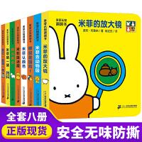 米菲的滑板书系列全5册 0-2-3-4-5-6岁儿童绘本 洞洞书 拼插书米菲的故事的书 婴儿宝宝启蒙认知玩具书