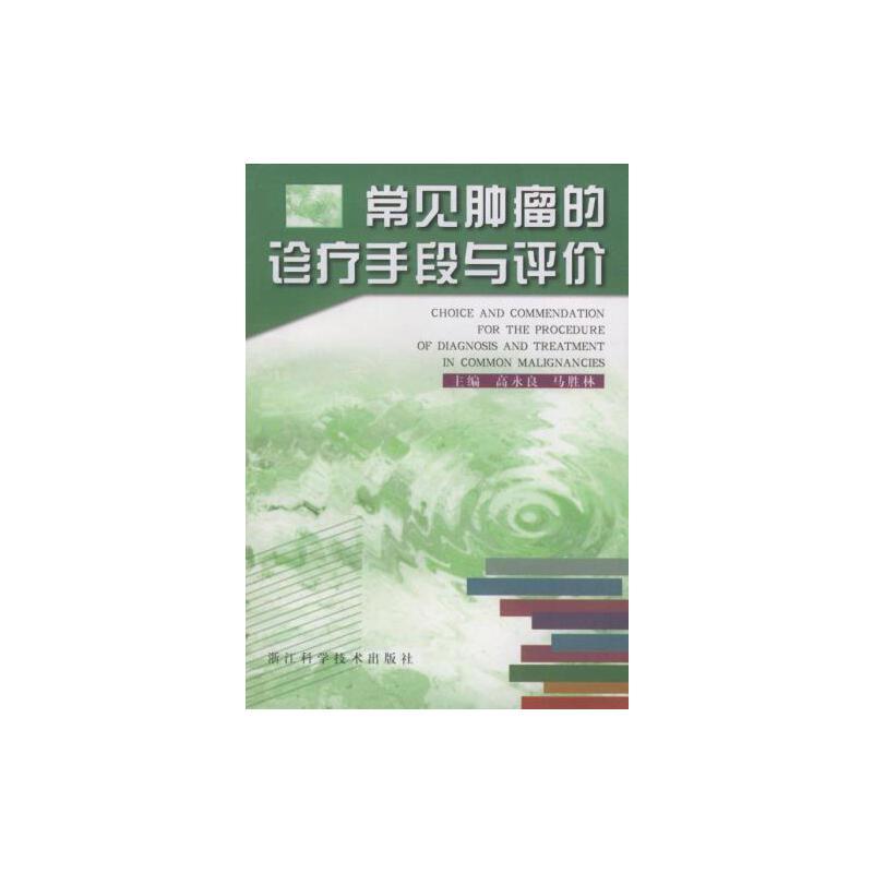 【二手旧书9成新】常见肿瘤的诊疗与评价 高永良  浙江科学技术出版社 978753411689
