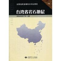台湾省岩石地层