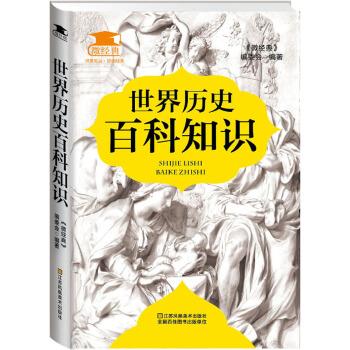 世界历史百科知识(pdf+txt+epub+azw3+mobi电子书在线阅读下载)