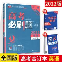 2020高考必刷题合订本英语 高3高三高考英语总复习 各版本通用 高中英语专题训练高考真题模拟练习 67高考自主复习理