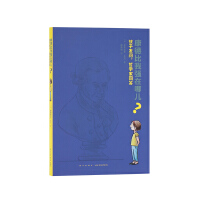 《康德比我强在哪儿?孩子发问,哲学家回答》读小库7-9岁10-12岁 读库童书