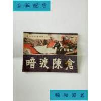 【二手旧书9成新】暗渡陈仓 /薛熹 琳瑚 福建人民出版社
