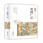 【新书店正版】笑林广记 游戏主人,苏智恒 团结出版社 9787512657274