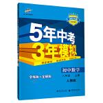 曲一线 初中数学 八年级上册 人教版 2021版初中同步 5年中考3年模拟五三