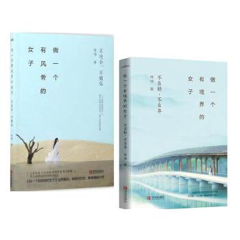 【晚情套装2册】做一个有境界的女子-不自轻,不自弃 +做一个有风骨的女子 不迎合不媚俗 中国现当代随笔文学 女性励志畅销书籍