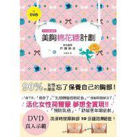 【预售】 正版 美胸棉花糖���:日本�S胸按摩大��,���十分�胸��上升1CUP!(附DVD真人示�)