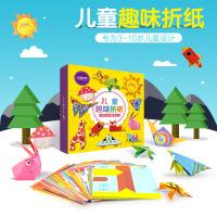 芙蓉天使儿童趣味折纸大全 彩色动物DIY教学玩具手工制作创意剪纸
