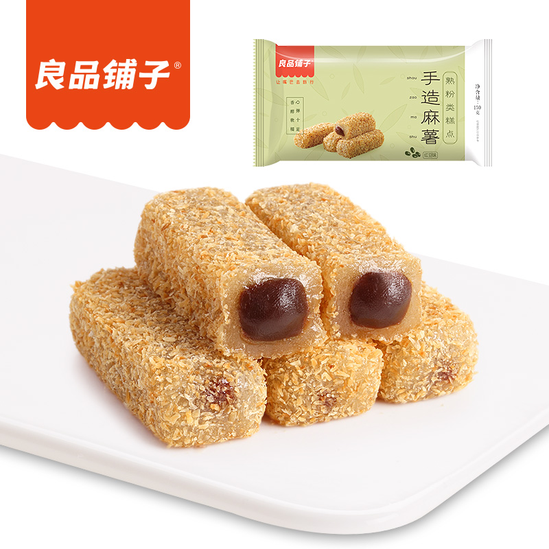 良品铺子爆浆麻薯150g*2袋红豆味糯米糍手工抹茶点心糕点零食小吃