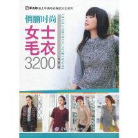俏丽、时尚女士毛衣 3200 阿瑛著 中国纺织出版社 9787506477710