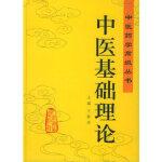 中医基础理论――中医药学高级丛书 王新华 人民卫生出版社 9787117042321