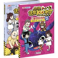 皮皮鲁送你100条命儿童安全百科(第八辑:抵御诱惑/EQ大比拼,全两册)