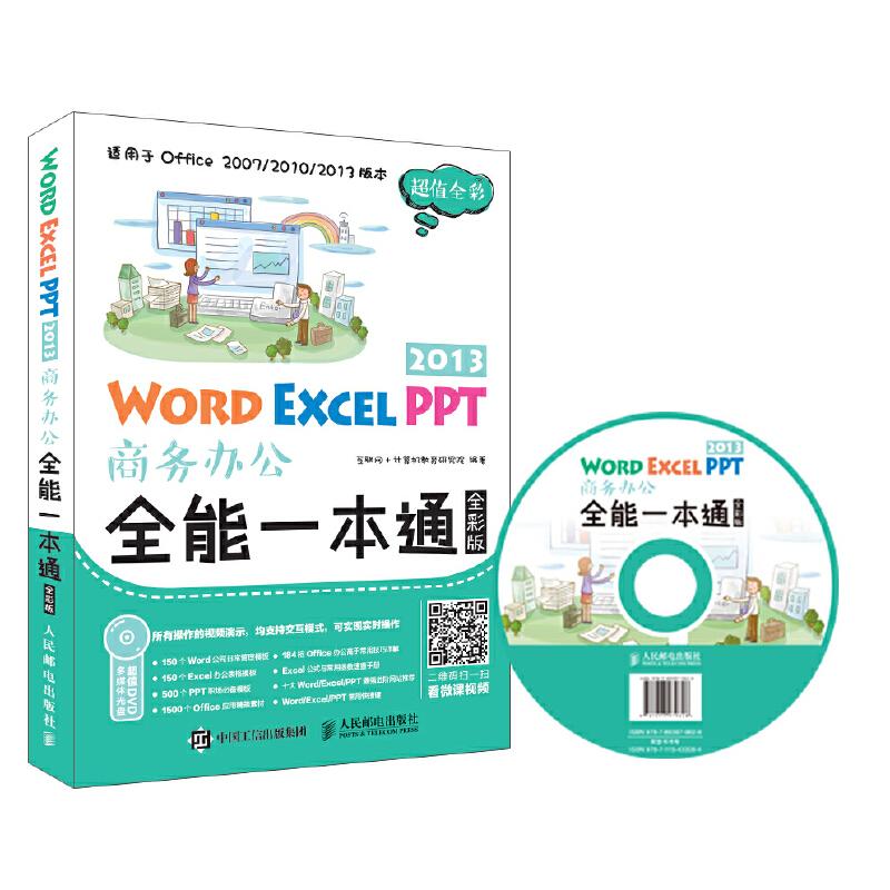 Word Excel PPT 2013商务办公全能一本通 全彩版 超值全彩视频教程光盘 海量素材模板 赠软件QQ群指导 办公软件教程书籍 函数数据分析文员计算机电脑office表格制作 办公自动化实用教程教材书