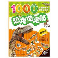 恐龙泡泡贴・动感恐龙