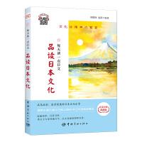 每天读一点日文:品读日本文化(日汉对译典藏版)