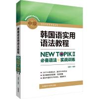 韩国语实用语法教程中级-NEW TOPIKⅡ必备语法+实战训练