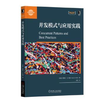 并发模式与应用实践(pdf+txt+epub+azw3+mobi电子书在线阅读下载)