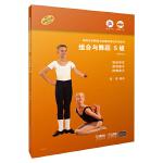英国皇家舞蹈学院舞蹈等级考试教材・组合与舞蹈 5级 附CD、DVD各一张 陈婷编译 等级考试 课堂展示 独舞演示 原版