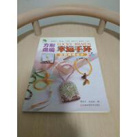 正版现货 时尚坊・方形盘编幸运手环:百款绳编设计-正版收藏书