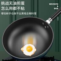 炒锅不粘锅家用铁锅炒菜锅电磁炉煤气灶专用不沾平底锅具燃气适用