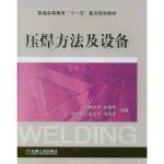 压焊方法及设备 赵熹华,冯吉才 9787111168133 机械工业出版社教材系列