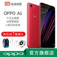 【当当自营】OPPO A1 樱桃红 全网通4GB+64GB 全面屏拍照4G手机 双卡双待