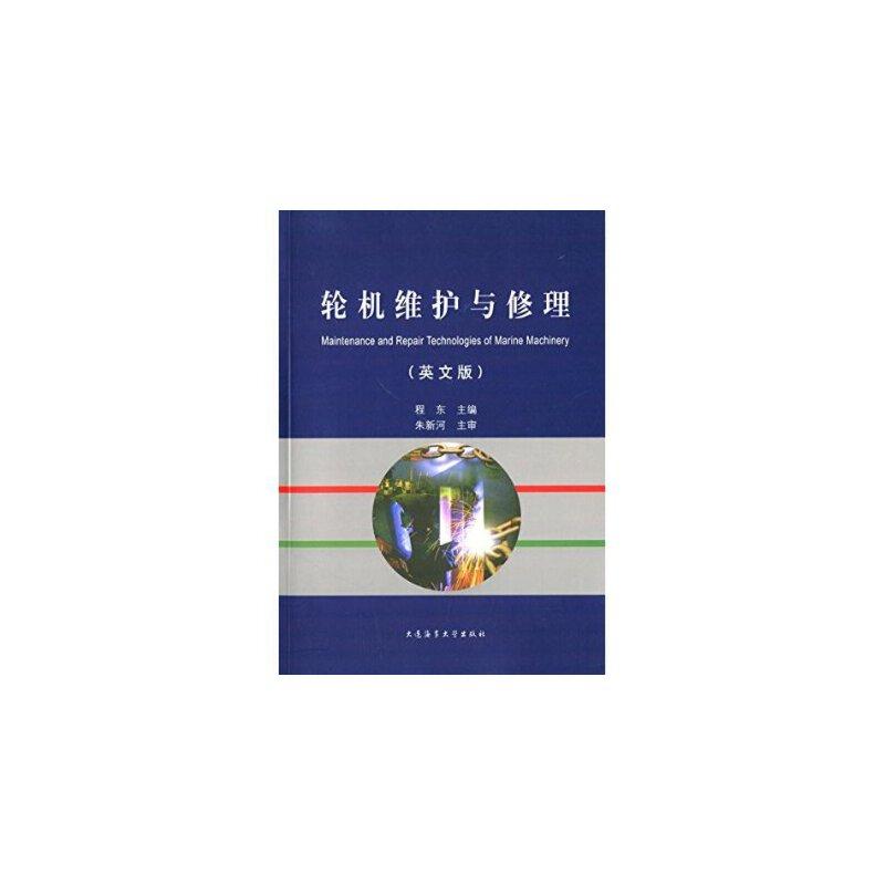 【RT4】轮机维护与修理(英文版)  大连海事学院出版社 9787563229123 亲,全新正版图书,欢迎购买哦!