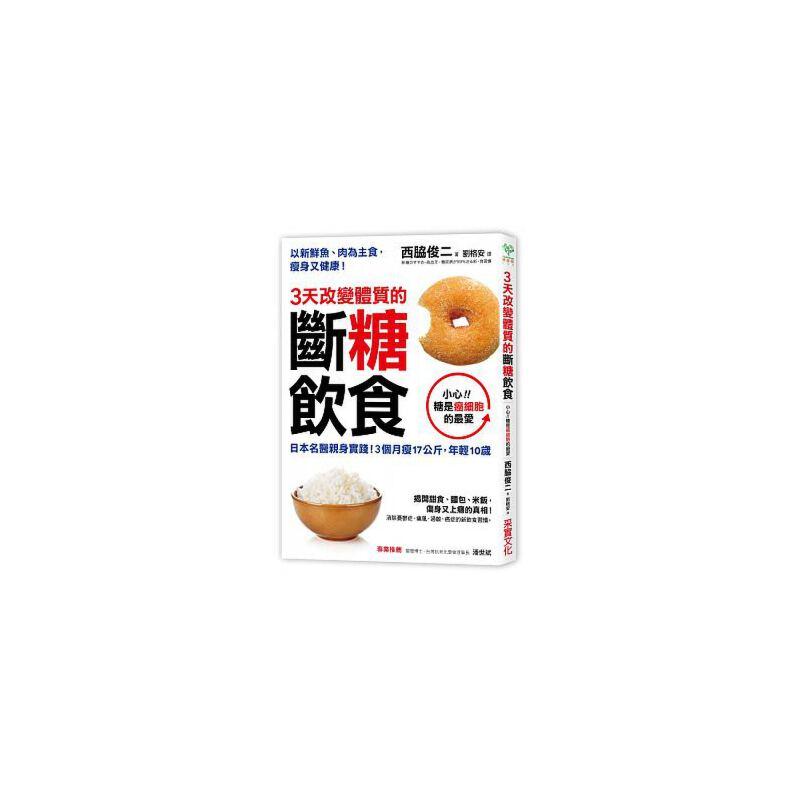 【预售】正版《3天改变体质的断糖饮食:日本名医亲身实践!》采实 正规进口台版书籍,付款后5-8周到货发出!