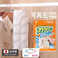 kokubo小久保日本进口挂钩干燥剂防潮剂可再生衣柜室内防霉除湿剂