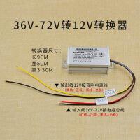 电动车转换器电瓶车降压器36v48v60v72v伏转12v电压DC通用变压器