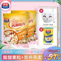 西��水果燕��片450gx2袋�I�B谷物��片早餐即食燕���_�袋�b代餐食品