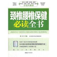 颈椎腰椎保健必读全书 陈红 中国妇女出版社 9787512703308