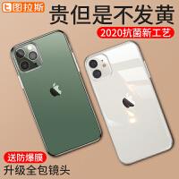 苹果11手机壳iPhone11pro max透明promax硅胶超薄全包镜头保护套十一防摔软壳por软胶薄款包摄像头网红