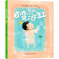 我的百�浴缸 蒲公英童���^ 2-4-6�q幼�河H子�x物早教故事��幽默百�的故事�孩子�凵舷丛�和�培�B好��T�L本�D���� 正版