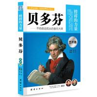 让学生受益一生的世界名人传记 艺术篇 贝多芬