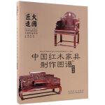 中国红木家具制作图谱:沙发类