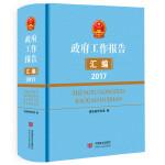 政府工作报告汇编2017