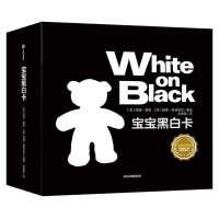 宝宝黑白卡(套装共6册):凯迪克奖得主送给婴幼儿的视觉启蒙书