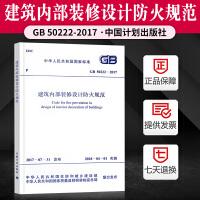 【2018年版】GB 50222-2017 建筑内部装修设计防火规范(代替GB 50222-95 建筑内部装修设计防火